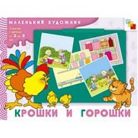Набор для творчества Маленький художник Крошки и горошки Мозаика-синтез 978-5-86775-616-1