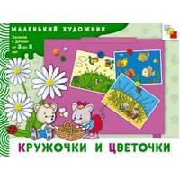 Набор для творчества Маленький художник Кружочки и цветочки Мозаика-синтез 978-5-86775-617-8