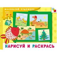 Набор для творчества Маленький художник Нарисуй и раскрась Мозаика-синтез 978-5-86775-614-7