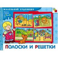 Набор для творчества Маленький художник Полоски и решётки Мозаика-синтез 978-5-86775-598-0