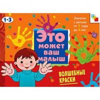 Набор для творчества Это может ваш малыш Волшебные краски Мозаика-синтез 978-5-86775-399-3