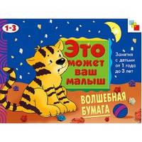 Набор для творчества Это может ваш малыш Волшебная бумага Мозаика-синтез 978-5-86775-400-6
