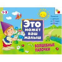 Набор для творчества Это может ваш малыш Волшебные палочки Мозаика-синтез 978-5-86775-821-9