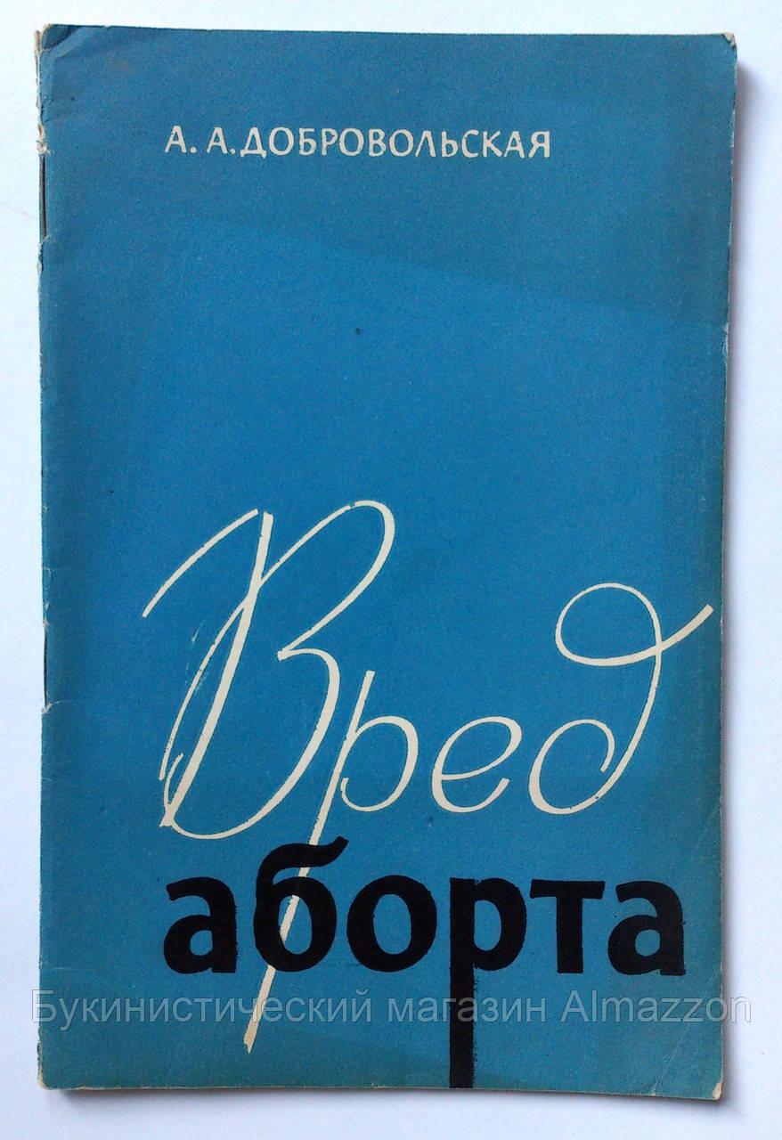 """А.Добровольская """"Вред аборта"""".  1964 год"""