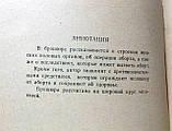 """А.Добровольская """"Вред аборта"""".  1964 год, фото 3"""