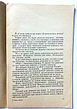 """А.Добровольская """"Вред аборта"""".  1964 год, фото 4"""