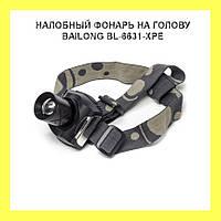 НАЛОБНЫЙ ФОНАРЬ НА ГОЛОВУ BAILONG BL-6631-XPE