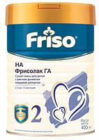 Сухая молочная смесь Фрисолак ГА 2 (гипоаллергенный), 400 г