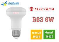Светодиодная рефлекторная лампа R63 8W E27 Electrum