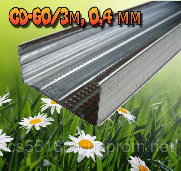 CD-60/3м, 0,4 мм - профиль металлический для гипсокартона (стеновой, потолочный)