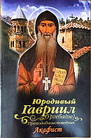 Юродивый Гавриил (Ургебадзе) Преподобноисповедник. Акафист.