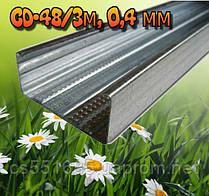 CD-48/3м, 0,4 мм - профиль металлический для гипсокартона (стеновой, потолочный)