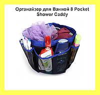 Органайзер для Ванной 8 Pocket Shower Caddy!Хит