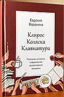Клирос, коляска, клавиатура. Рассказы из жизни современной православной женщины. Евдокия Варакина. , фото 1