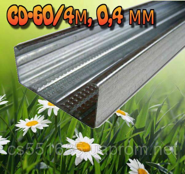 CD-604м, 0,4 мм - профиль металлический для гипсокартона (стеновой, потолочный)