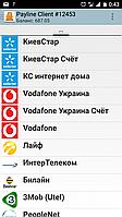 Возможность оплаты мобильных операторов,провайдеров с помощью PayLand (пейлайн)