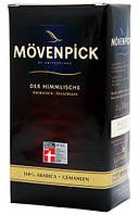 Movenpick Der Himmlische кофе зерновой, 500 г