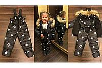 Теплый и стильный комплект детский на синтепоне куртка и полукомбез в звездах, серия мама и дочка