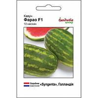 Семена Арбуз Фарао F1,  8 семян Syngenta