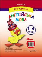 Мини-учебники для начальной школы