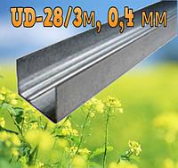 UD-28/3м, 0,4 мм - профиль металлический для гипсокартона (стеновой, потолочный)