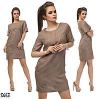 Платье 5663 /Х