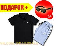 Nike Поло и Шорты +Очки Ray Ban в ПОДАРОК!