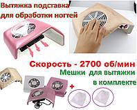 Вытяжка маникюрная (пылесос для маникюра) + подставка для руки. Усиленная - 2700 об/мин. Японский подшипник.