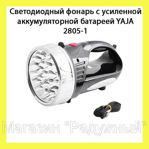 Cветодиодный фонарь с усиленной аккумуляторной батареей YAJA 2805-1!Опт