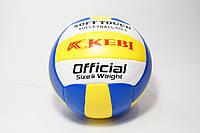 Мяч волейбольный Kebi(Kepai)