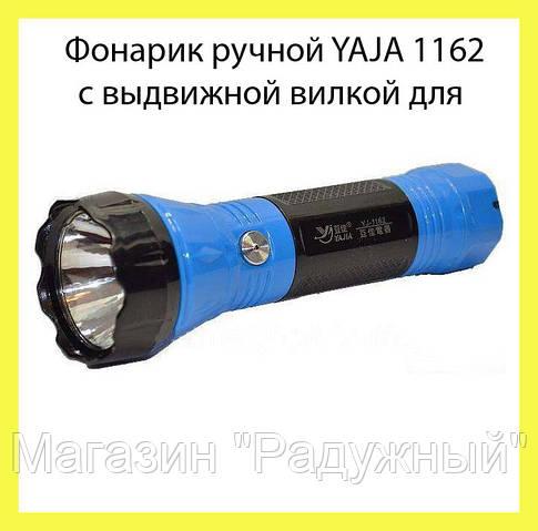 Фонарик ручной YAJA 1162 с выдвижной вилкой для зарядки!Опт