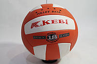 Мяч волейбол Kebi(kepai)