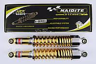 Амортизаторы Sabur 340 мм золото короткий стакан NDT