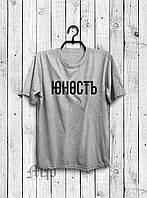 Мужская футболка Юность