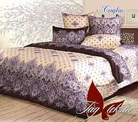 Красивое качественное постельное белье 1,5 Садко
