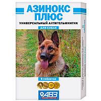 Антигельминтик широкого спектра действия для собак Азинокс плюс, 6 штук