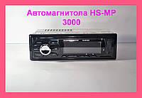 Автомагнитола Mp3 HS-MP 3000 car audio Евро-разъем, автомобильная магнитола 1DIN, магнитола для авто