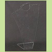 Акриловая подставка Стенд 26,5 см под цепочки (торговое оборудование БУ)