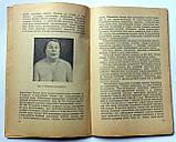 """М.Андреева """"Заболевания щитовидной железы"""". Медгиз. 1961 год, фото 6"""