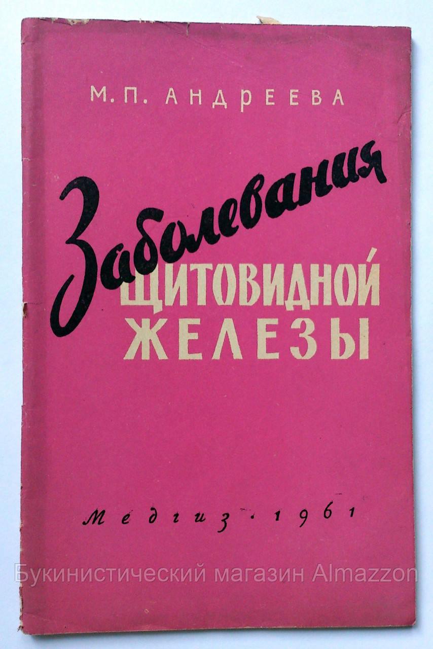 """М.Андреева """"Заболевания щитовидной железы"""". Медгиз. 1961 год"""