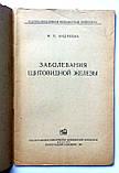 """М.Андреева """"Заболевания щитовидной железы"""". Медгиз. 1961 год, фото 2"""
