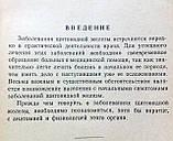 """М.Андреева """"Заболевания щитовидной железы"""". Медгиз. 1961 год, фото 3"""