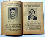 """М.Андреева """"Заболевания щитовидной железы"""". Медгиз. 1961 год, фото 5"""