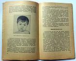 """М.Андреева """"Заболевания щитовидной железы"""". Медгиз. 1961 год, фото 7"""
