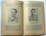 """М.Андреева """"Заболевания щитовидной железы"""". Медгиз. 1961 год, фото 8"""