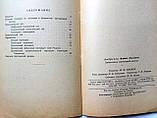 """М.Андреева """"Заболевания щитовидной железы"""". Медгиз. 1961 год, фото 10"""