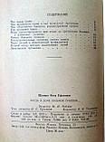 """Я.Шапиро """"Когда в доме больной гриппом.."""" Медгиз. 1960 год, фото 8"""