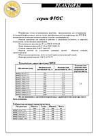 ФРОС-500/0,5 У3