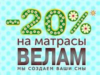 Матрас Велам /Распродажа  акционных матрасов Велам со склада/Скидки до 40%
