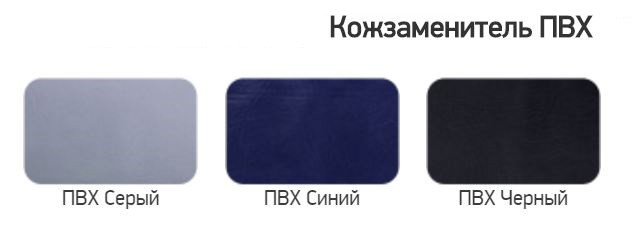 Кожзаменитель ПВХ (Серый, синий, чёрный)